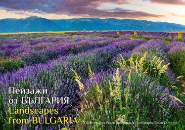 Стенен календар 2021: Пейзажи от България