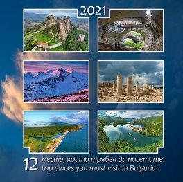 Стенен календар 2021: 12 места, които трябва да посетите!