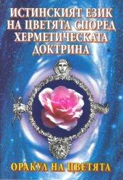 Оракул на цветята Истинският език на цветята според херметическата доктрина