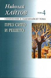Съчинения в 17 тома Т.4 През сито и решето/ твърда корица