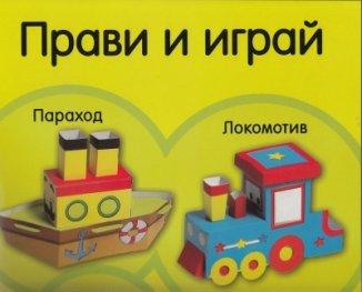 Прави и играй: Параход и локомотив/ без лепило, ножици, зацапване