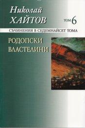 Съчинения в 17 тома Т.6: Родопски властелини/ твърда корица