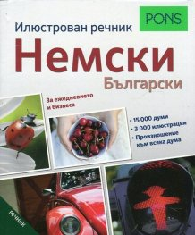 Илюстрован речник Немски - Български (За ежедневието и бизнеса)