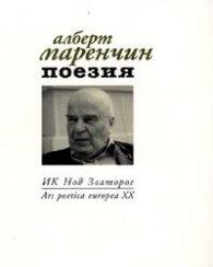 Поезия / Алберт Маренчин