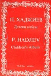 Детски албум/П.Хаджиев-Музика