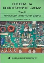Основи на електронните схеми Т.III: Аналогови и интегрални схеми