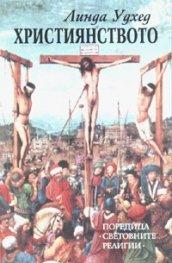 """Християнството/ Поредица """"Световните религии"""""""