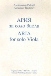 Ария за соло виола