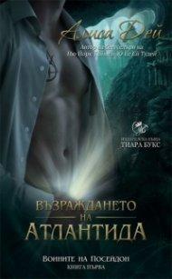 Възраждането на Атлантида Кн.1 от Воините на Посейдон