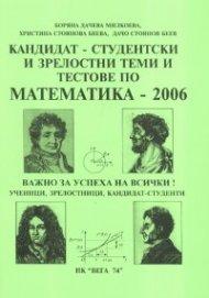 Кандидат-студентски и зрелостни теми и тестове по математика - 2006