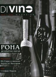 DiVino; Бр.12/X - XII 2013