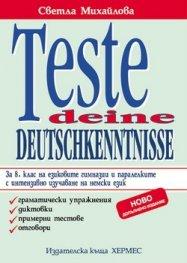 Teste deine Deutschkenntnisse 8.клас***