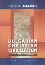Bulgarian Christian Civilization
