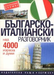 Българско-италиански разговорник: Над 4000 израза и думи