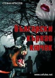 Български кървав кючек