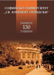 """Софийски университет """"Св. Климент Охридски"""". Първите 130 години"""