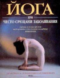 Йога при често срещани заболявания