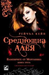 Вампирите от Морганвил Кн.3: Среднощна алея
