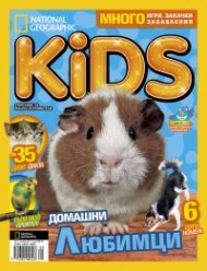 National Geographic KIDS България 10/2015
