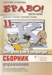 Браво! 11 част (К): Сборник с упражнения по български език и литература за 3. клас