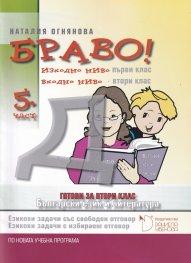 Браво! 5 част (Д): Български език и литература, гогови за 2. клас