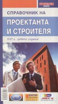 Справочник на проектанта и строителя 2007/ Девето издание
