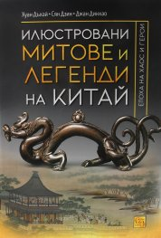 Илюстровани митове и легенди на Китай