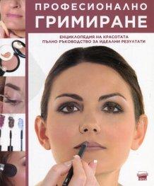 Професионално гримиране. Енциклопедия на красотата