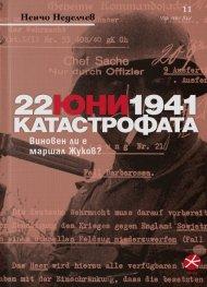 22 юни 1941 Катастрофата. Виновен ли е маршал Жуков?