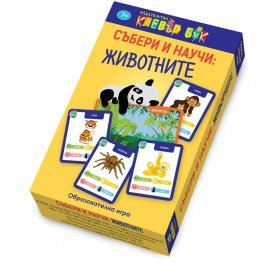 Събери и научи: Животните - Образователна игра