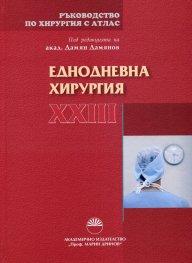 Ръководство по хирургия с атлас Т.XXIII: Еднодневна хирургия
