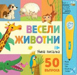 Весели животни - 50 въпроса  (умна писалка)