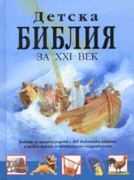 Детска библия за ХХI век