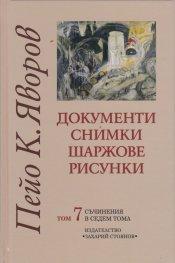 Съчинения в седем тома Т.7: Документи, снимки, шаржове, рисунки