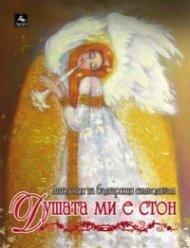 Душата ми е стон. Антология на българския символизъм