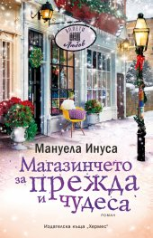Магазинчето за прежда и чудеса