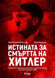 Истината за смъртта на Хитлер