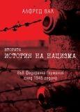 Втората история на нацизма във Федерална Германия след 1945 година