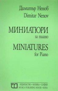Миниатюри за пиано