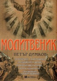 Молитвеник / Петър Димков