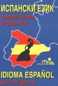 Испански език: Самоучител в диалози