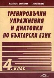 *Тренировъчни упражнения и диктовки по български език 4 кл.