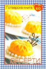 Готварска книга 10: Десерти