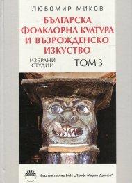 Българска фолклорна култура и възрожденско изкуство Т.3: Избрани студии