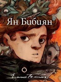 Ян Бибиян. Юбилейно илюстровано издание