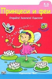 Принцеси и феи: Открийте! Залепете! Оцветете!/ 4-6 години