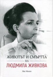 Животът и смъртта на Людмила Живкова