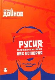 Русия: една история на страна без история