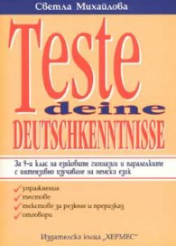 Teste deine Deutschkenntnisse 9.клас