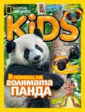 National Geographic KIDS България 7/2016